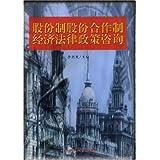 股份制股份合作制经济法律政策咨询_2016-12-17 13:58:01_0/54
