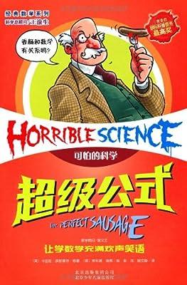 可怕的科学•经典数学系列:超级公式.pdf