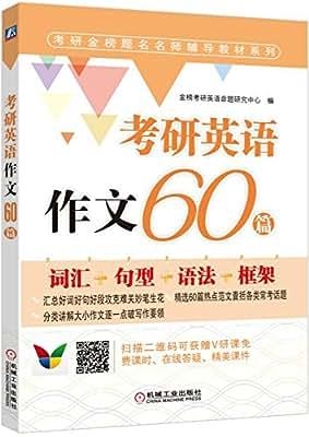 考研英语作文60篇.pdf