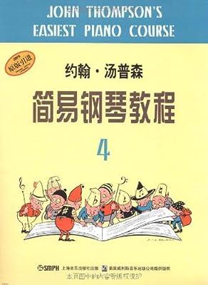 约翰•汤普森简易钢琴教程4.pdf