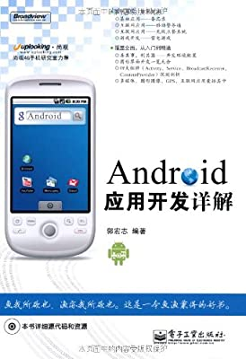 Android应用开发详解.pdf