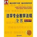 法学专业教学法规全书(附光盘2008)