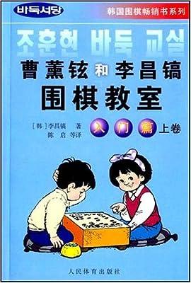 曹薰铉和李昌镐围棋教室.pdf