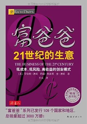 富爸爸21世纪的生意.pdf