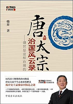 百家讲坛系列丛书:唐太宗治国风云录·盛世是这样治理的.pdf