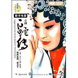 数字电影?京剧白蛇传(dvd)
