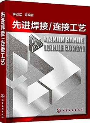 先进焊接/连接工艺.pdf