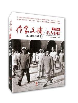 《作家文摘》20周年珍藏本:名人春秋.pdf
