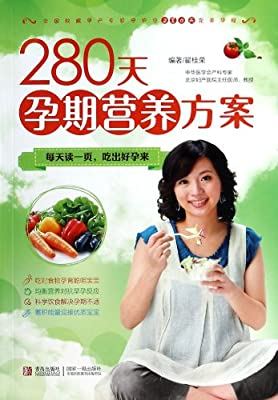 280天孕期营养方案.pdf