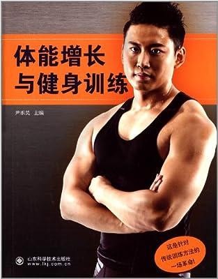 体能增长与健身训练.pdf