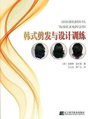 韩式剪发与设计训练.pdf