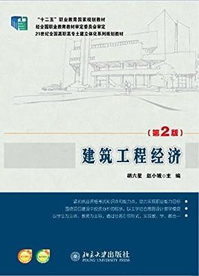建筑工程经济.pdf