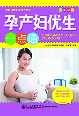 孕产妇优生一点通.pdf