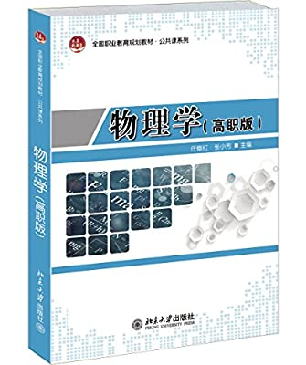 物理学.pdf