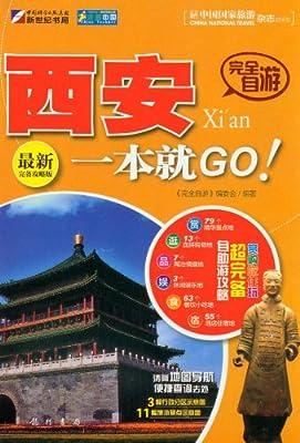 完全自游:西安一本就GO!.pdf