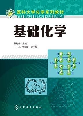 基础化学.pdf