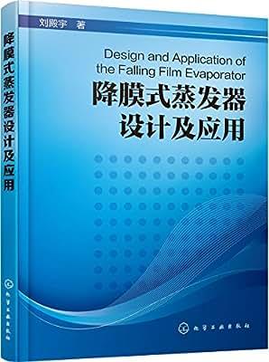 降膜式蒸发器设计及应用.pdf
