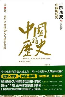 中国的历史•动乱的群像:走向世界帝国.pdf