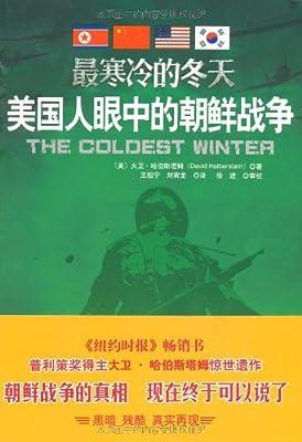 最寒冷的冬天:美国人眼中的朝鲜战争.pdf