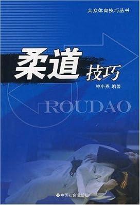柔道技巧.pdf
