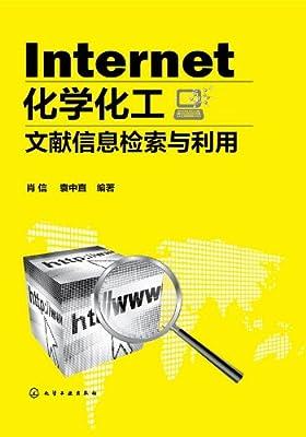 Internet化学化工文献信息检索与利用.pdf