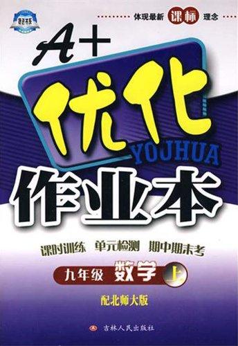 优化作业本 9年级数学 2010秋上 配北师大版