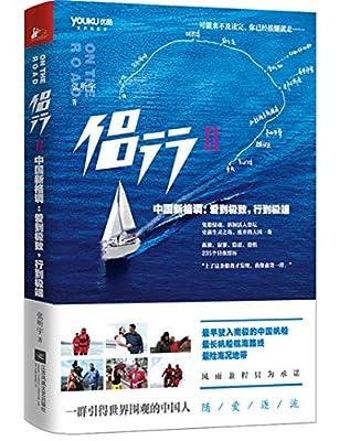 侣行2·中国新格调:爱到极致,行到极端.pdf