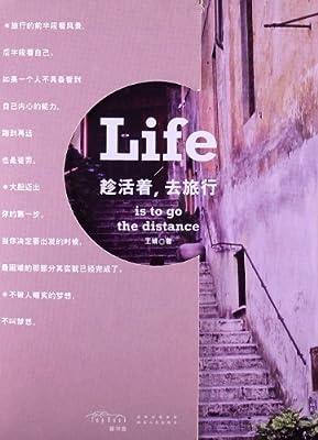 趁活着,去旅行.pdf