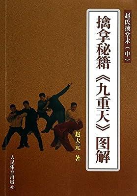偏离秘籍<<九重天>>图解-赵氏擒拿术.pdf