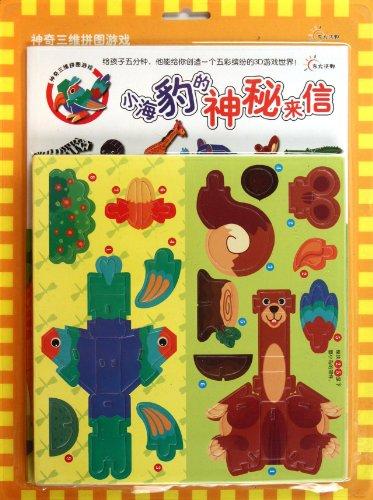 神奇三维拼图游戏 小海豹的神秘来信图片