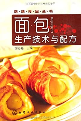 面包生产技术与配方.pdf