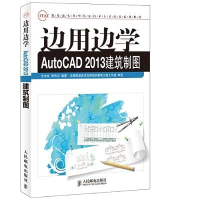 边用边学AutoCAD建筑制图.pdf