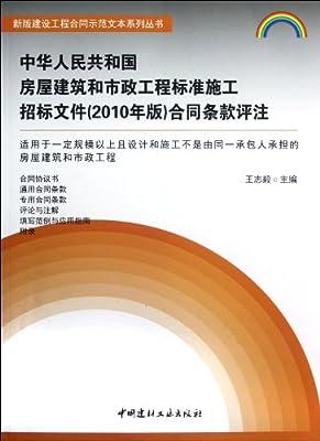 中华人民共和国房屋建筑和市政工程标准施工招标文件合同条款评注.pdf