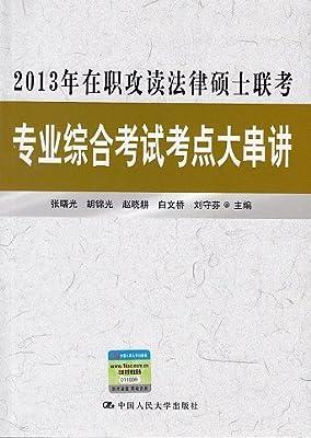 2013年在职攻读法律硕士联考专业综合考试考点大串讲.pdf