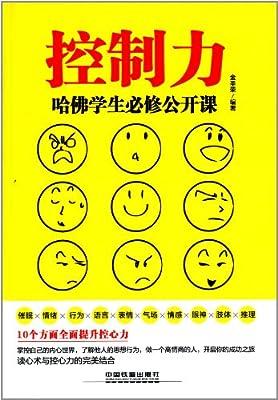 控制力:哈佛学生必修公开课.pdf