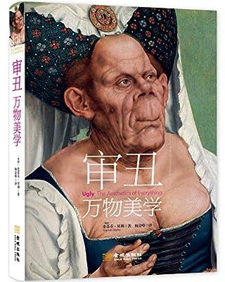 审丑:万物美学.pdf