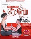 快乐生活之亲子瑜伽.pdf