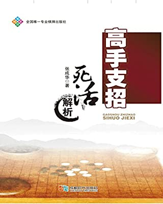 高手支招:死活解析.pdf