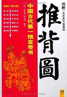 图解从古至今说易经•推背图:中国古代第一预言奇书.pdf