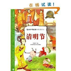 传统节日:清明节/郑勤砚-图书-亚马逊