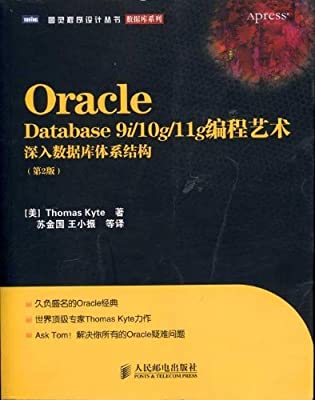 Oracle Database 9i/10g/11g编程艺术:深入数据库体系结构.pdf