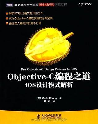 Objective-C编程之道:iOS设计模式解析.pdf