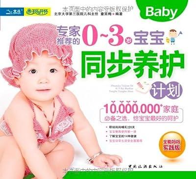 专家推荐的0~3岁宝宝同步养护计划.pdf