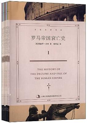 罗马帝国衰亡史.pdf