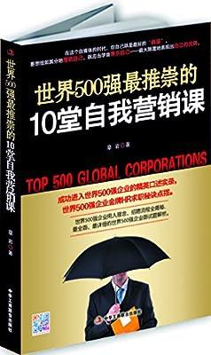 世界500强最推崇的10堂自我营销课.pdf
