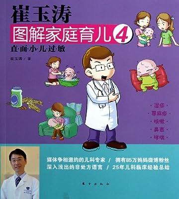 崔玉涛图解家庭育儿4:直面小儿过敏.pdf