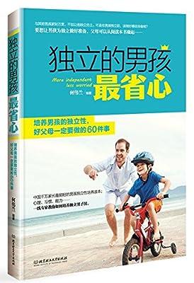 独立的男孩最省心:培养男孩的独立性,好父母一定要做的60件事.pdf