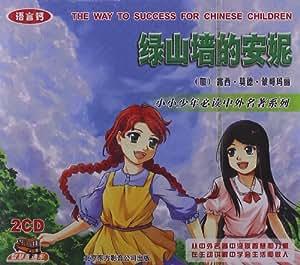 绿山墙的安妮 2CD 未知 艺术 家 亚马逊中国