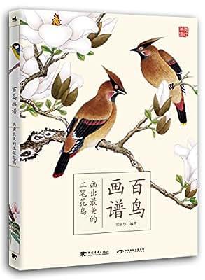 百鸟画谱:画出最美的工笔花鸟.pdf