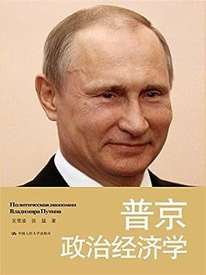 普京政治经济学.pdf